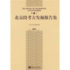 北京段考古发掘报告集:南水北调中线一期文物保护项目