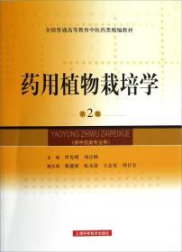 药用植物栽培学(第2版)