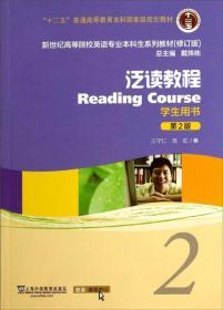 泛读教程2(学生用书 第2版 修订版)/新世纪高等院校英语专业本科生系列教材
