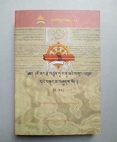 先哲遗书(四十四)--觉囊.多罗那他文集:藏文(2/45)