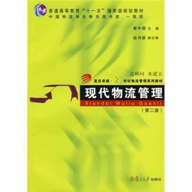 """现代物流管理(第2版)/复旦卓越·21世纪物流管理系列教材·普通高等教育""""十一五""""国家级规划教材"""