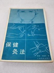 《保健灸法》大缺本!广东科技出版社 1986年1版1印 平装1册全 仅印8200册