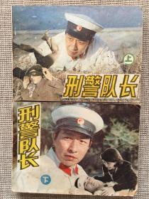 电视连环画《刑警队长》全两册.天津人民出版社