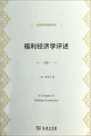 经济学名著译丛:福利经济学评述