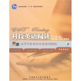 科技英语阅读(英语拓展系列教程)(2013) 李健  武立红 外语教学9787560065212s