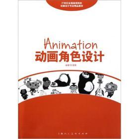 动画角色设计/21世纪全国高等院校动画设计专业精品教材