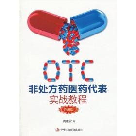 OTC非处方药医药代表实战教程