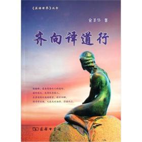 新书--《英语世界》丛书:齐向译道行