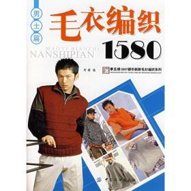 毛衣编织1580(男士篇)