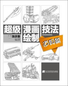 满29包邮 二手道具篇-超级漫画绘制技法9787538179200 张庆春