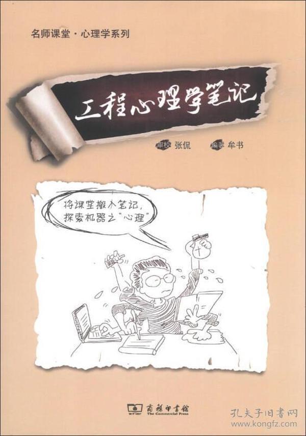 新书--名师课堂·心理学系列:工程心理学笔记