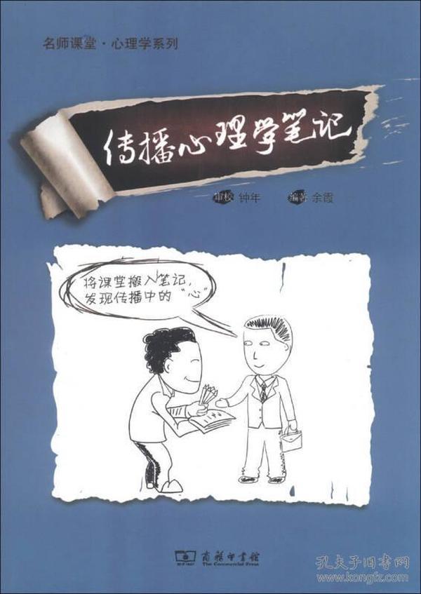 新书--名师课堂·心理学系列:传播心理学笔记