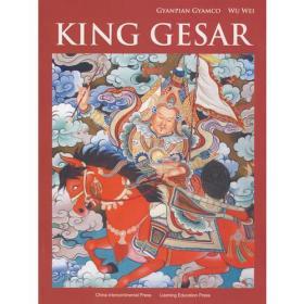 格萨尔王(英文版)(平)