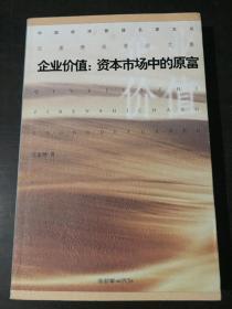 企业价值:资本市场中的原富(中国经济管理名家文丛)【馆藏书】