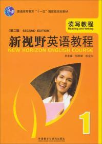 """普通高等教育""""十一五""""国家级规划教材·新视野英语教程:读写教程1(第2版)附光盘1片"""