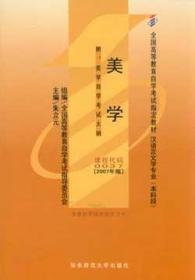 美学课程代码00372007版朱立元华东师范大学出版社9787561755433s