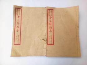 名家圈点笺注批评古文辞类纂(66-74)