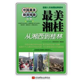 中国最美旅游线路
