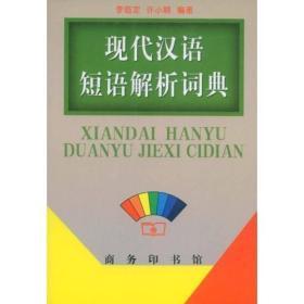 现代汉语短语解析词典