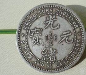 广东省造 库平三钱六分