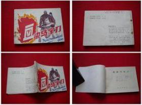 《血染马字刀》,重庆1984.12一版一印66万册9品,6818号,连环画