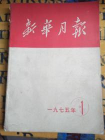 新华月报 1975.1