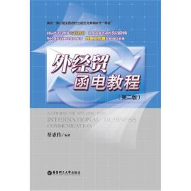 外经贸函电教程(第2版)