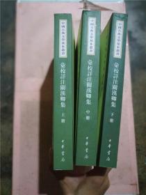 汇校详注关汉卿集【上,中,下三本 合售】&503B416713I214.72