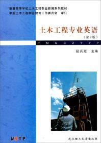 土木工程专业英语 段兵延 第2版 9787562915966 武汉理工大学出版社