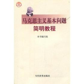 马克思主义基本问题简明教程