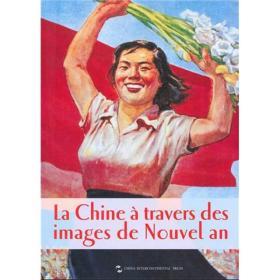 年画上的中国(法)