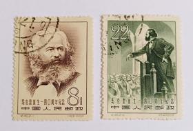 纪46马克思诞生140周年纪念盖销票全