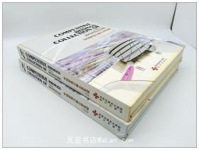 中国建筑竞标方案集成(共2册)