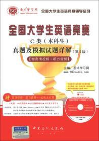 二手全国大学生英语竞赛C类本科生真题及模拟试题详解第5版