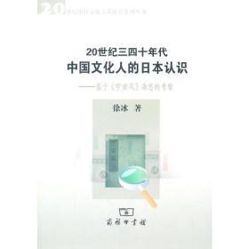 20世纪三四十年代中国文化人的日本认识:基于《宇宙风》杂志的考察