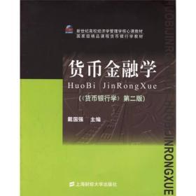 货币金融学 第2版第二版 戴国强 上海财经大学出版社 9787810987387
