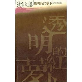 莫言文集(全十二册)