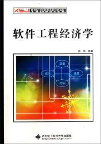 新世纪计算机类本科规划教材:软件工程经济学