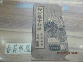 柳公权玄秘塔【尚古山房出版】