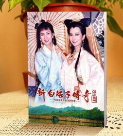 新白娘子传奇画册赵雅芝叶童陈美琪书籍1992版画册中国台湾电视剧