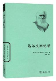 达尔文回忆录/世界名人传记