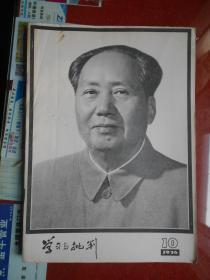 文革杂志《学习与批判》1976年第10期(毛泽东逝世专号,封面是毛遗像)【终刊号】