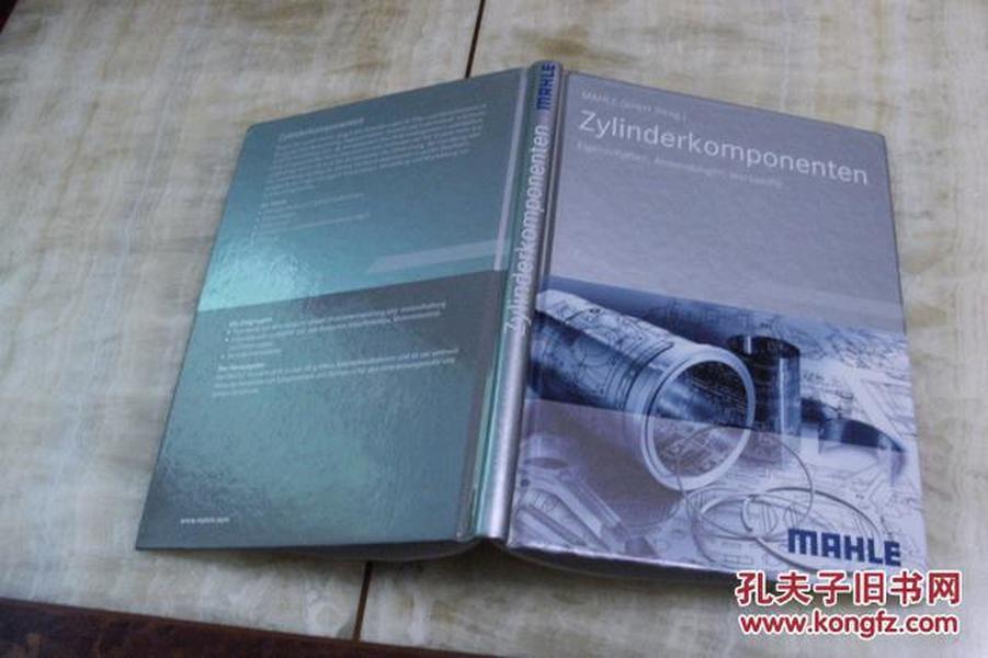 Zylinderkomponenten:Eigenschaften, Anwendungen, Werkstoffe(硬精装小16开  2009年印行  有描述有清晰书影供参考)