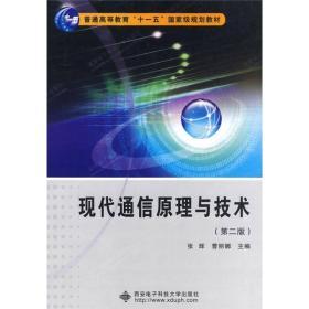 """现代通信原理与技术(第2版)/普通高等教育""""十一五""""国家级规划教材"""