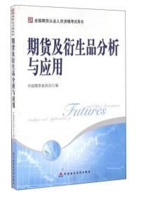 期货及衍生品分析与应用