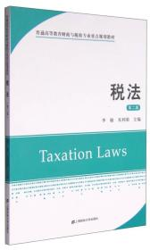 税法 黄爱玲 上海财经大学出版社 9787564220600