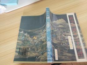 原注孙子兵法与三十六计:珍藏版.