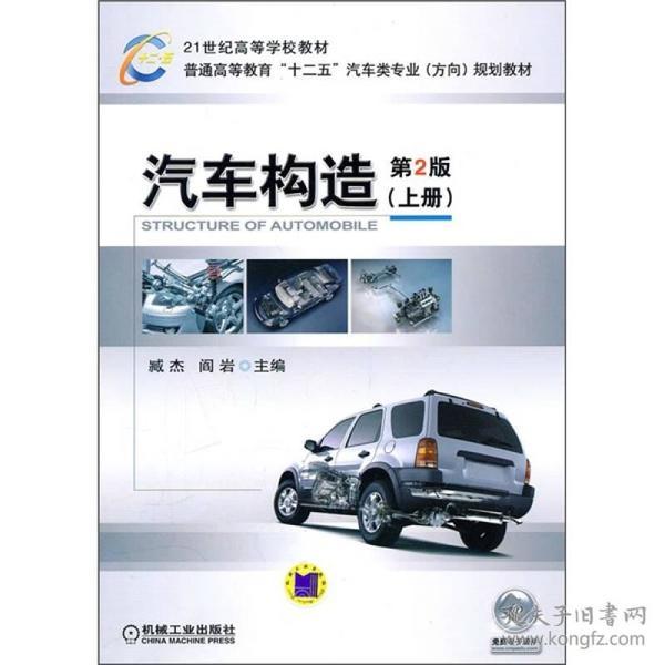 汽车构造(上册)(第2版)