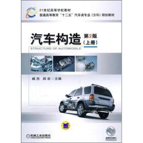 汽車構造(上冊)(第2版)