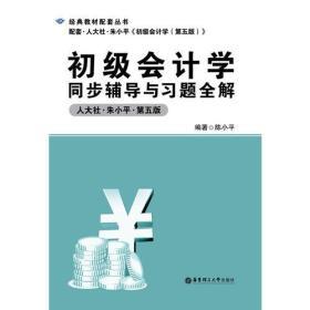 初级会计学同步辅导与习题全解(人大社·朱小平·第五版)